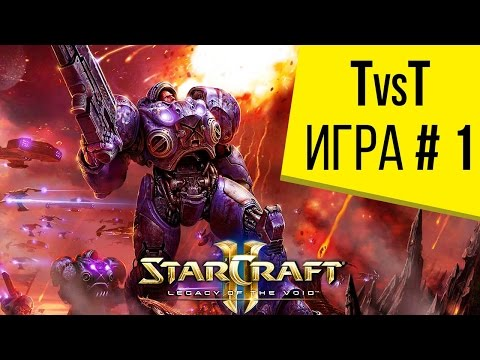 видео: starcraft 2 lotv - 1 на 1 - Терран против Террана - Игра 1