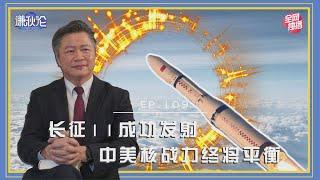 《谦秋论》赖岳谦 第一百零九集长征11成功發射中美核战力终将平衡!!