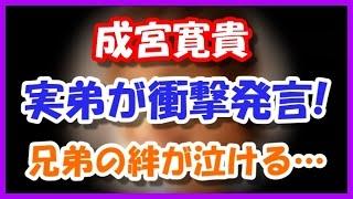 【涙腺崩壊】成宮寛貴の弟が衝撃発言…泣けるわ… 俳優の成宮寛貴(34)が...
