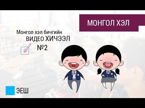 Видео хичээл - dornogobi-