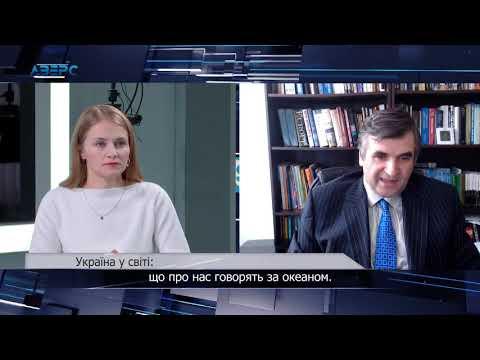 ТРК Аверс: Україна у світі: що про нас говорять за океаном