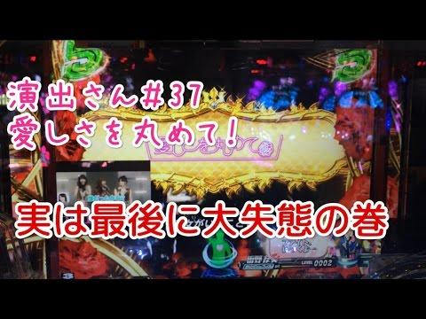 パチンコAKB48激熱!愛しさを丸めてリーチ!「薔薇の儀式より」【演出さん#37】
