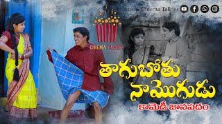 తాగుబోతు నా మొగుడు కామెడీ సాంగ్ 2020 || R S Nanda || Laxmi ||Poddupodupu shankar||Cinema talkies