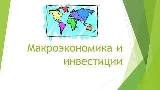 видео Потребление, сбережения и инвестиции в национальной экономике