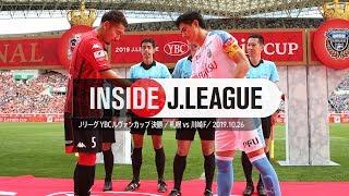 2019年10月26日に埼玉スタジアム2〇〇2で開催された2019Jリーグ...