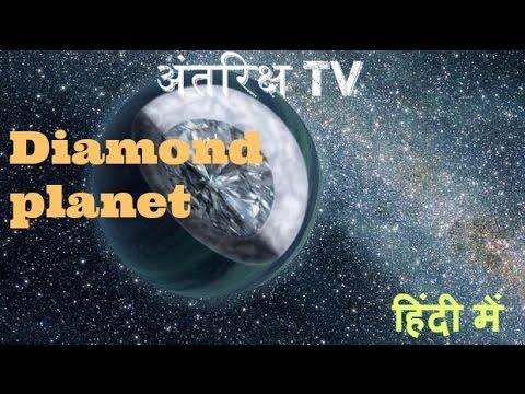 एक ग्रह जो बना हुआ है हीरो से //Planet made of diamonds - 55 cancri e