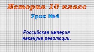 История 10 класс (Урок№4 - Российская империя накануне революции.)