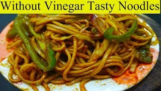 10मिनट में स्ट्रीट स्टाइल चाऊमीन बनाने का परफेक्ट तरीका-Veg Chowmein Noodles Recipe In Hindi-Chinese