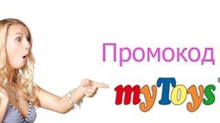 видео Промокод myToys (Май Тойс) сентябрь
