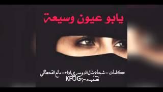 شيله يابو عيون وسيعه اداء مانع القحطاني #طرررب
