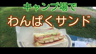 ひさしぶりのキャンプ場でわんぱくサンドイッチを 作ってみました.