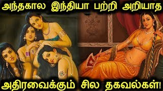 அந்தகால இந்தியா பற்றி நீங்கள் இதுவரை அறிந்திராத அந்தரங்க உண்மைகள்! | Tamil ultimate