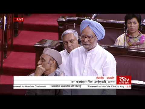 Dr. Manmohan Singh's Speech | Rajya Sabha Chairman Md. Hamid Ansari's Farewell