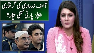 PPP Preparations for Asif Zardari's Arest | Seedhi Baat | Neo News