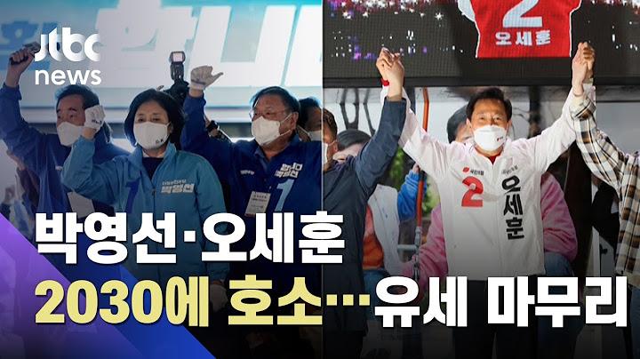 박영선 홍대, 오세훈 신촌 '막판 유세전'…2030에 호소 / JTBC 아침&