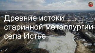 2 08 Древние истоки старинной металлургии села Истье.Николай Андреев.ТартАрия.инфо