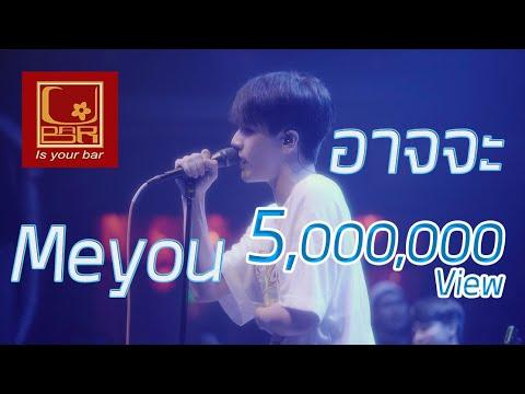 Meyou อาจจะ  [Live In U-bar Ubon][4k] [ภาพชัดเสียงชัด]