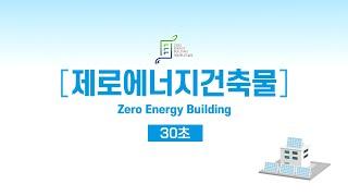 제로에너지건축물(Zero Energy Building)…