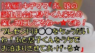 【前編:キチガイ被害】キチママ「あ、娘の誕生日会に息子くん来るの楽...