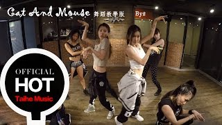 By2 2015 新歌【Cat and Mouse】舞蹈版 MV(專輯:Cat and Mouse)