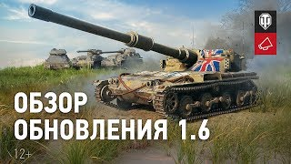 Обзор обновления 1.6 [World of Tanks]