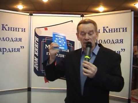 Геннадий Кибардин в Доме книги_Молодая гвардия_часть 1