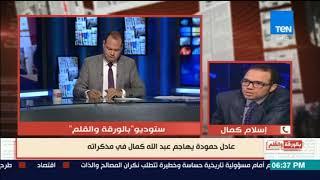 بالورقة والقلم - إسلام كمال:  أدعو عادل حمودة إلي الاعتذار لإسم الإستاذ عبد الله كمال