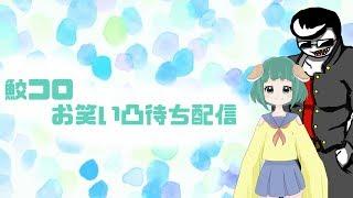[LIVE] 【突発凸待ち】~第1回~鮫コロお笑い配信【VTuber】