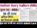 10वी पास Indian Navy MR भर्ती 2019, सैलरी: ₹69100 | Indian Navy MR Recruitment 2019 | Navy MR Bharti