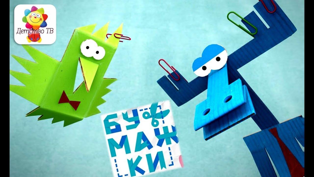 Бумажки - Мультфильмы, мультсериалы - Карусель 36