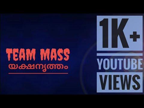 😎ഒരു കട്ടലോക്കൽ ഡാൻസ്😎യക്ഷനൃത്തം by Team Mass | Union Inauguration 2K17 | College of Engg Vadakara