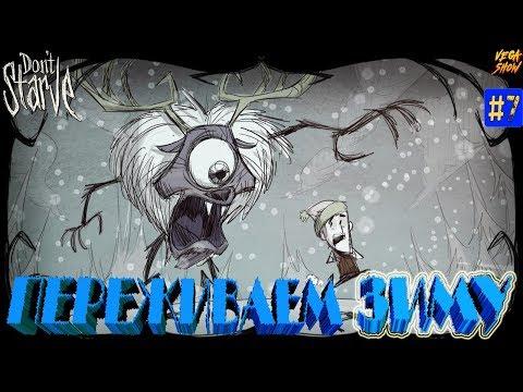 ????Don't Starve - Переживаем зиму! #7 выживание в лесу прохождение стрим хоррор