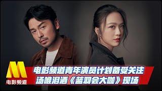 电影频道青年演员计划备受关注 汤唯泪洒《蓝羽会大咖》现场【中国电影报道 | 20191122】