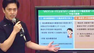 【ノーカット】「ポビドンヨード配合薬でうがいを」大阪府の吉村知事