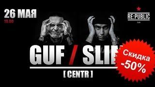 Guf I Slim GuSli концерт в Минске (26.05.2016)
