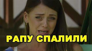 Ольгу Рапунцель спалили! Последние новости дома 2 (эфир за 8 сентября, день 4504)