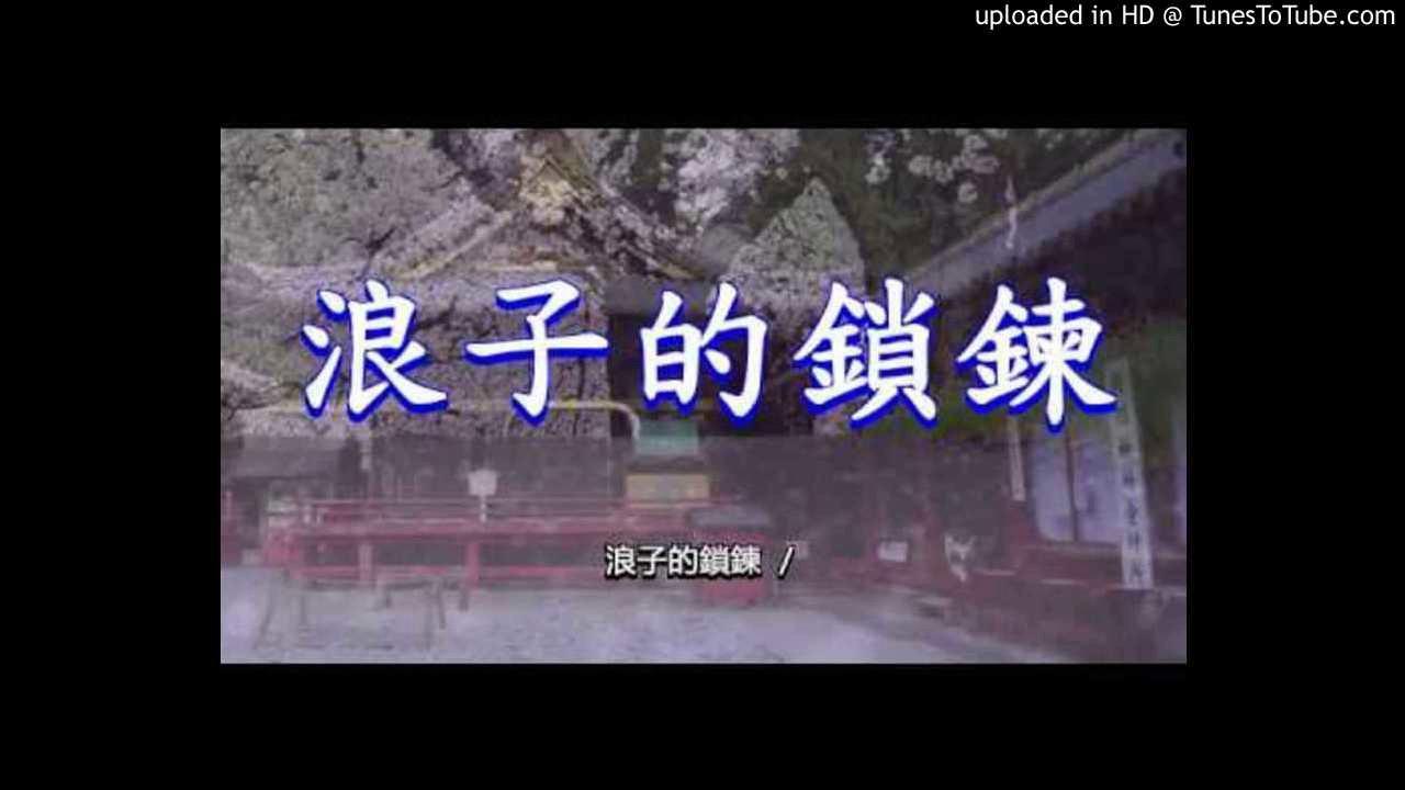 浪子的鎖鍊(高向鵬) - YouTube