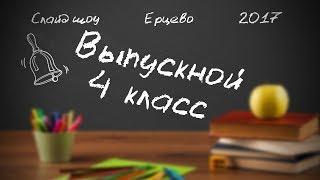 ♫♪ Выпускной в Школе Ерцево ♫♪ Пусть Осень Пройдет Золотая ♫♪ Слайд Шоу Фото клип