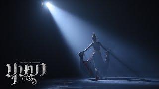 [Official Trailer] ตัวอย่างภาพยนตร์
