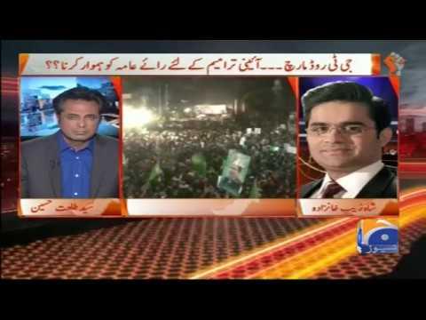 Naya Pakistan - 12-August-2017 - Geo News