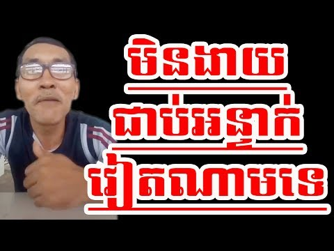 Khmer News Today | He Talked About Vietnam's Way to Make Khmer Country Bad