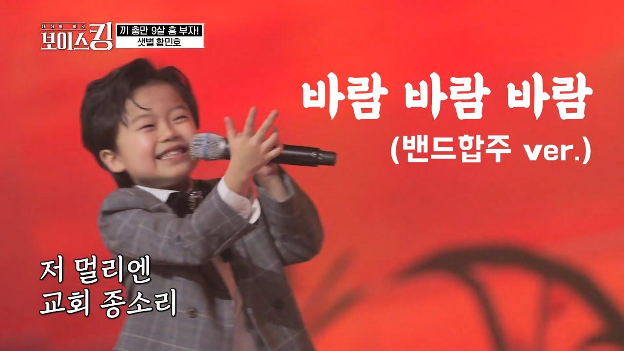 【MBN 보이스킹】 1라운드 황민호 '바람 바람 바람' (밴드합주 ver.)