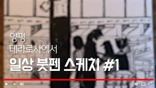 붓펜 스케치 #1 -양평 테라로사 [Korean ink…