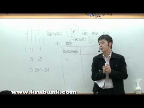 สถิติ  ม.3  คณิตศาสตร์ครูพี่แบงค์  part.1.mpg