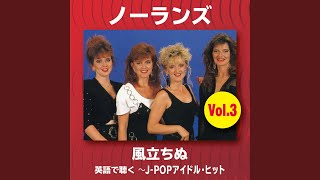 Provided to YouTube by CRIMSON TECHNOLOGY, Inc. 風立ちぬ · The Nolans 英語で聴く~J-POPアイドルヒット Vol.3 ℗ SS International Inc Released on: ...