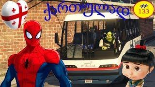 ადამიანი ობობა ❤️ და შრეკი ქართულად გორისკენ ავტობოსით მაგარი სასაცილო