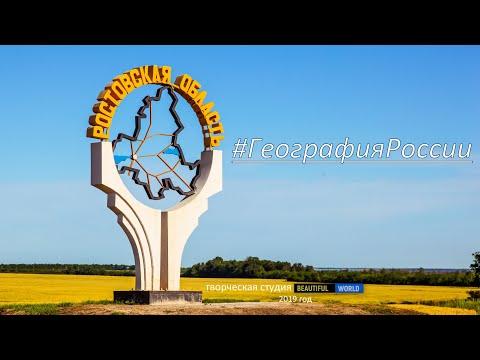Путешествие по Ростовской области \ Rostov region \ #ГеографияРоссии