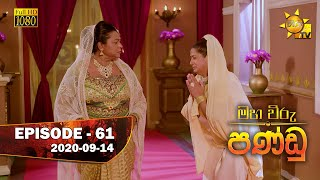 Maha Viru Pandu | Episode 61 | 2020-09-14 Thumbnail