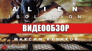 видео Alien Isolation: системные требования на РС