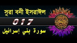 Surah Bani Israil  with bangla translation - recited by mishari al afasy